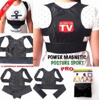 Магнитный корректор осанки Magnetic Posture Sport PRO NEW (XXL)
