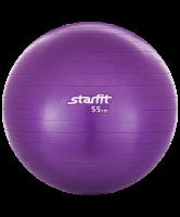 АКЦИЯ! Мяч гимнастический GB-101 55 см, антивзрыв