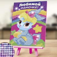 Алмазная мозаика для детей Любимой мамочке!, 10 х 15 см