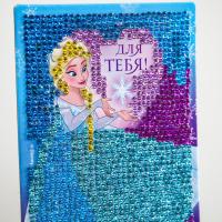 Алмазная мозайка для детей Для тебя! Холодное сердце