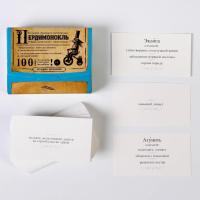 Большая викторина Пердимонокль. Том 2, 100 карт, 14+