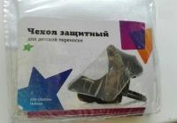АКЦИЯ! Чехол защитный для детской переноски