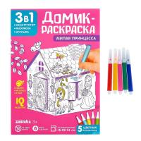 3Д домик раскраска  конструктор 3 в 1 Милая принцесса