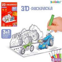 3Д Домик раскраска Скоростные гонки 3 в 1 АКЦИЯ