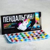 Драже шоколадное Пендальгин турбо 20 г