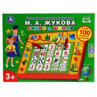 Электровикторина Скоро в школу Жукова М.А. 100 вопросов и ответов