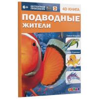 Энциклопедия 4D Подводные жители в дополненной реальности