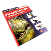 Энциклопедия 4D Знакомство с динозаврами в дополненной реальности