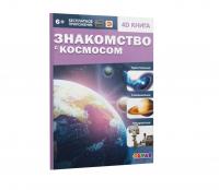 Энциклопедия 4D Знакомство с космосом в дополненной реальности