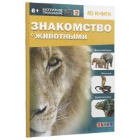 Энциклопедия 4D Знакомство с животными в дополненной реальности