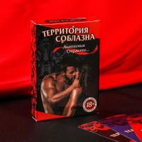 Эротическая игра Территория соблазна. Анатомия страсти