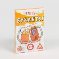 Фанты для вечеринки Фанты-буханты