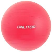 Фитбол мяч гимнастический, ONLITOP, d 65 см, 900 г, антивзрыв, красный АКЦИЯ!