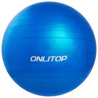 Фитбол мяч гимнастический, ONLITOP, d 75 см антивзрыв АКЦИЯ!