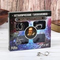 """Головоломка металлическая """"Загадки Галилео Галилея"""" набор 4 шт."""