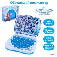 Детский обучающий компьютер, Холодное сердце