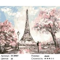 Картина по номерам 40 х 50 ZX 20427 Весна в столице любви