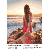 Картина по номерам 40 х 50 ZX 20681 Следуй за мной к морю