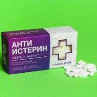 Конфеты таблетки Анти-истерин, 100 г