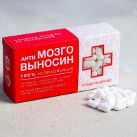 Конфеты таблетки Выносин, 100 г