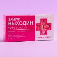 Конфеты таблетки Замуж Выходин, 100 г