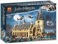 Конструктор Лего Lego Harry Potter Bela 11007 Большой зал Хогвартса, 938 дет