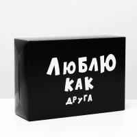 Коробка подарочная складная с приколами Люблю как друга, 16 × 23 × 7,5 см