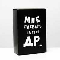 Коробка подарочная складная с приколами Мне плевать на твой ДР 16 × 23 × 7,5 см