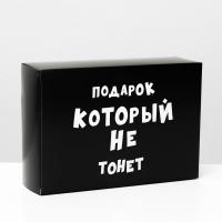 Коробка подарочная складная с приколами Подарок который не тонет, 16 × 23 × 7,5 см