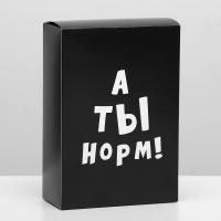 Коробка подарочная складная с приколами А ты норм!, 16 × 23 × 7,5 см