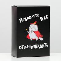 Коробка подарочная складная с приколами Позвольте вас, 16 × 23 × 7,5 см