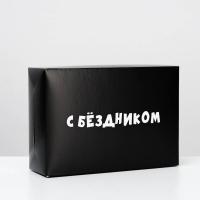 Коробка подарочная складная с приколами С бездником!, 16 × 23 × 7,5 см