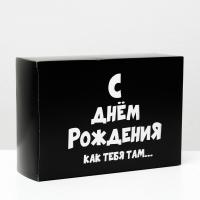 Коробка подарочная складная с приколами С ДР как тебя там, 16 × 23 × 7,5 см