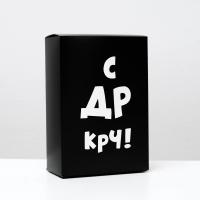 Коробка подарочная складная с приколами С др крч!, 16 × 23 × 7,5 см
