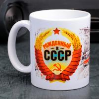 Кружка Рожденный в СССР, 330 мл