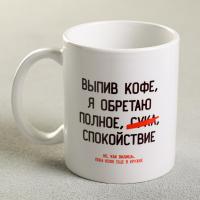 Кружка подарочная Выпив кофе, я обретаю, 300 мл