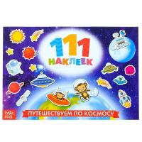 Набор наклеек Путешествуем по космосу 111