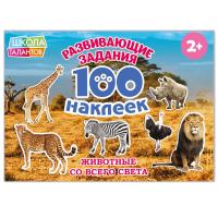 Набор наклеек Животные со всего света
