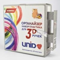 Набор органайзер с пластиком для 3D ручек: PRO-9 (по 10м. 9 цветов в коробке)