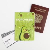 Обложка для паспорта Королева стиля
