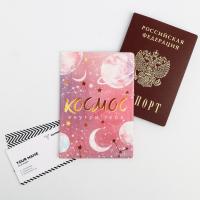 Обложка для паспорта Космос внутри тебя