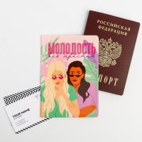 Обложка для паспорта Молодость все простит
