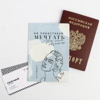 Обложка для паспорта Не переставай мечтать