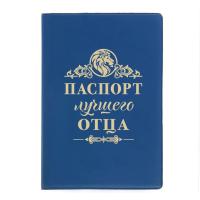 Обложка для паспорта Паспорт лучшего отца