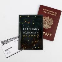 Обложка для паспорта По знаку зодиака - богиня