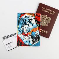Обложка на паспорт Made in USSR