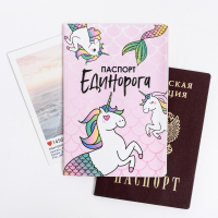 Обложка на паспорт Паспорт единорога