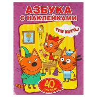 Раскраска обучающая с наклейками Три кота. Учим азбуку и цифры