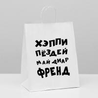Пакет подарочный крафт Май френд 24 х 14 х 30 см