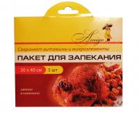 Пакеты для запекания с жаропрочными клипсами 30х40 см (5 шт. )